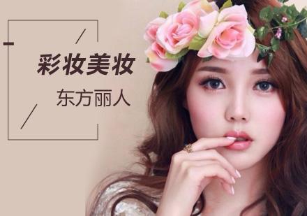 北京化妝培訓-化妝培訓班