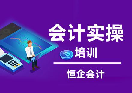 北京會計實操培訓-會計實操課程