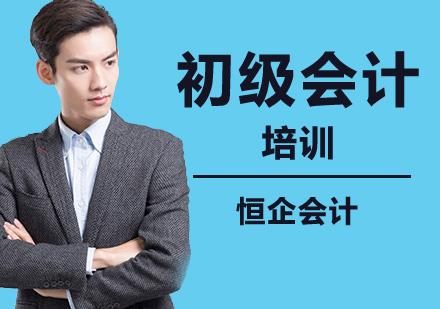 北京初級會計培訓-初級會計職稱培訓班