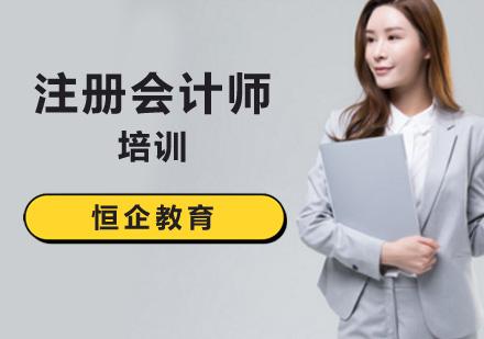 北京注冊會計師(CPA)培訓-注冊會計師培訓
