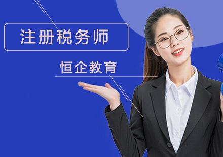 北京稅務師培訓-注冊稅務師培訓班