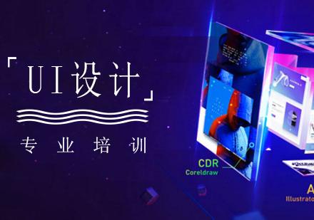 上海UI設計培訓-UI設計課程