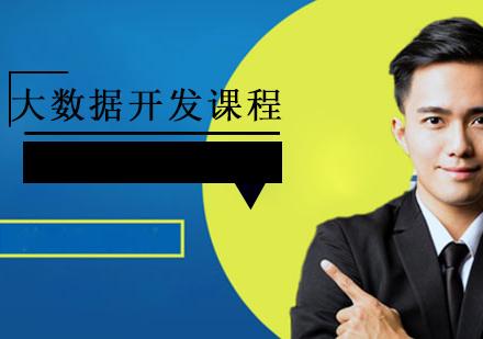上海大數據培訓-大數據開發課程