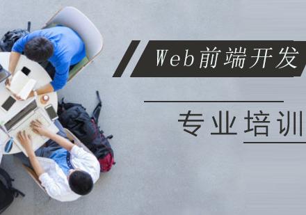 上海WEB前端開發培訓-Web前端開發培訓