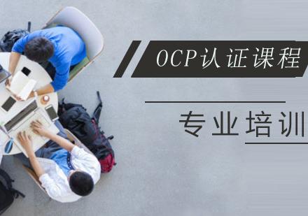 上海OCP認證培訓-OCP認證課程
