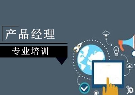 上海產品設計培訓-產品經理培訓