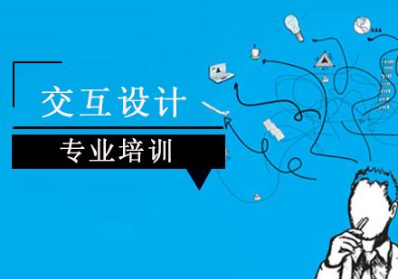 上海交互設計培訓-交互設計培訓