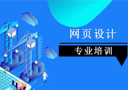 上海網頁設計培訓-網頁設計培訓