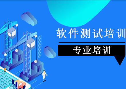 上海軟件測試培訓-軟件測試培訓