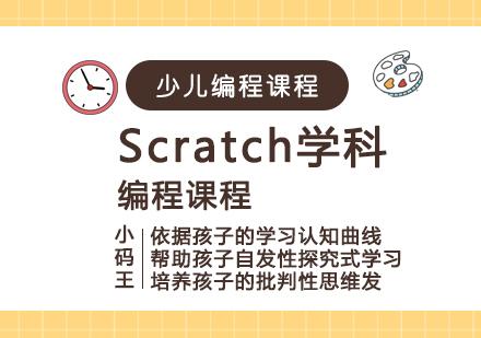 青島少兒編程培訓-Scratch學科編程課程