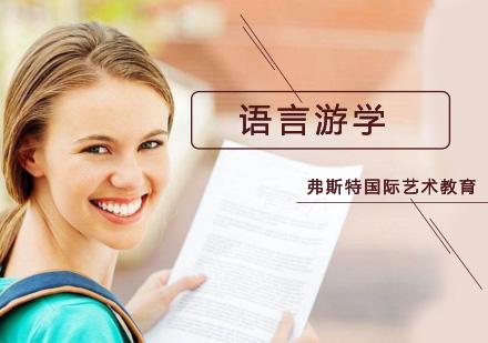 北京國際游學培訓-語言游學