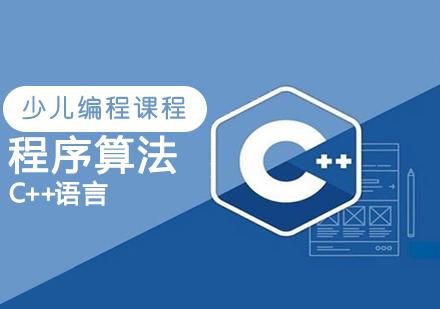 青島少兒編程培訓-C++程序算法課程