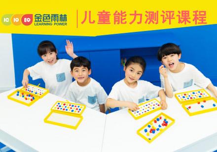兒童能力測評課程