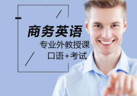 北京商務英語口語培訓-北京商務英語高級培訓-北京商務英語培訓課程