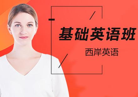 北京基礎英語培訓-北京基礎英語培訓班-北京基礎英語培訓學校