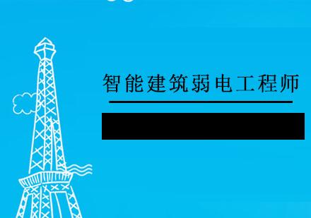 上海建筑工程師培訓-智能建筑弱電工程師課程