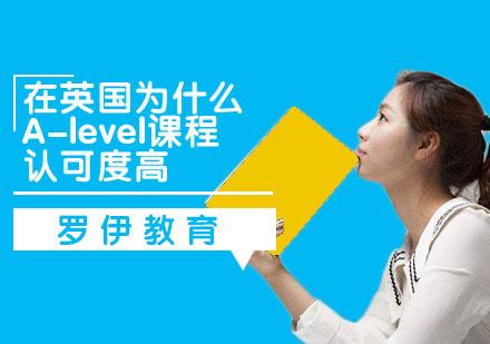 青島語言留學學校新聞-在英國為什么A-level課程認可度高