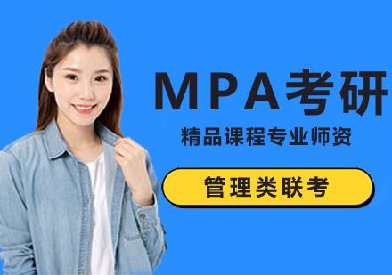 北京MPA培訓-MPA培訓班