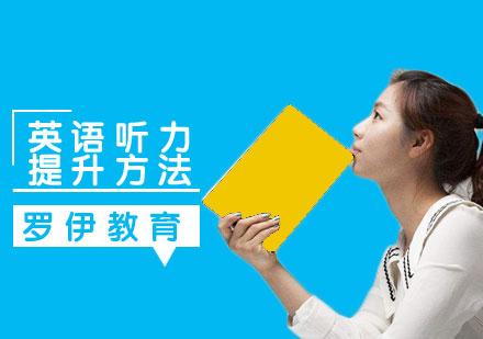 青島語言留學學校新聞-英語聽力提升方法