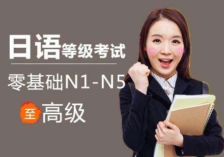 北京日語培訓-日語培訓課程