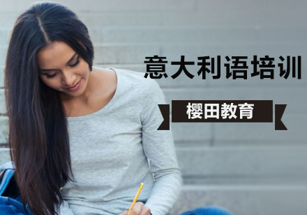 北京意大利語培訓-意大利語輔導班