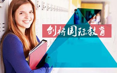 北京剑桥国际教育
