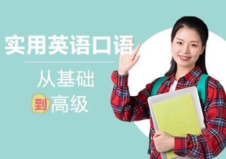 福州實用英語培訓-實用英語口語課程