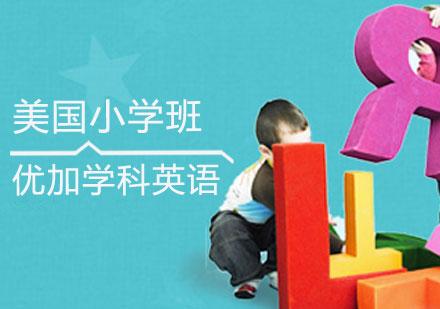 青島少兒英語培訓-美國小學班