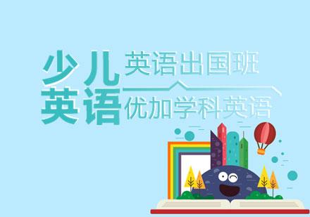 青島少兒英語培訓-英語出國班