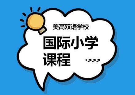 上海小學輔導培訓-國際小學課程