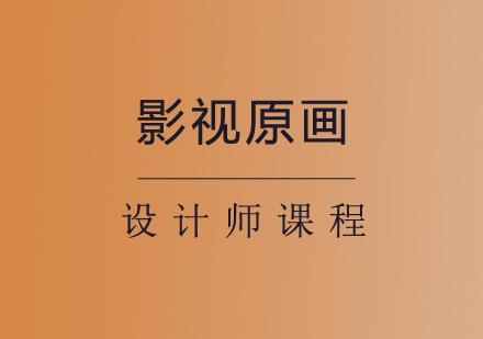 西安影視制作培訓-影視原畫設計師課程