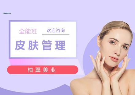 上海美容培訓-皮膚管理培訓