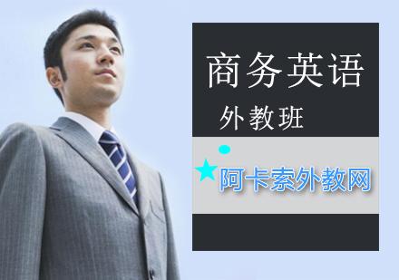 北京商務英語培訓-商務英語培訓