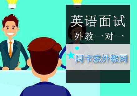 北京職場英語培訓-英語面試培訓班
