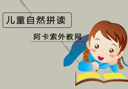 北京青少兒英語培訓-兒童自然拼讀