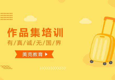 杭州出國語言培訓-作品集培訓