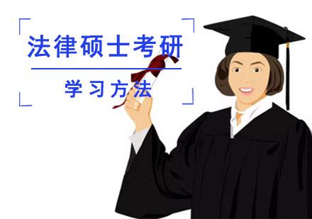 法律碩士考研學習方法