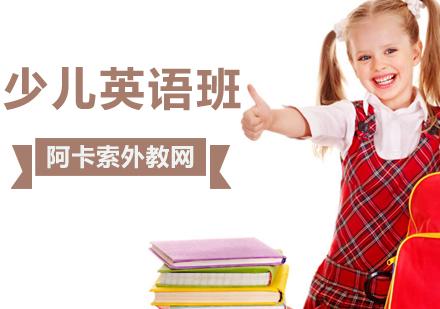 北京青少兒英語培訓-少兒英語培訓班