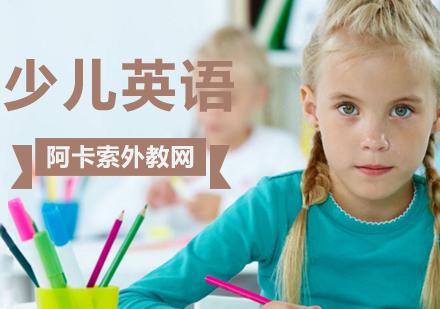 北京阿卡索外教網青少兒英語課程伴你一起成長!