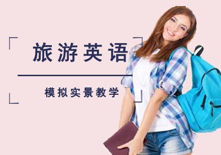 旅游英語培訓