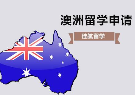 北京澳大利亞留學培訓-澳洲留學申請項目