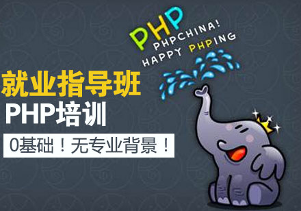 濟南中公優就業_PHP就業指導
