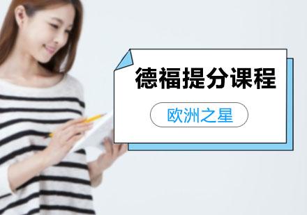 上海德語培訓-德福提分課程