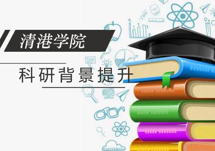 北京留學背景提升培訓-科研背景提升項目