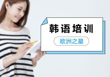 上海韓語培訓-韓語培訓