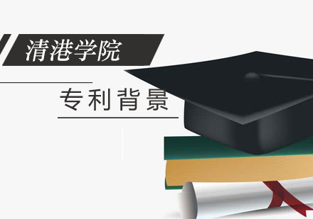 北京留學背景提升培訓-專利培訓班