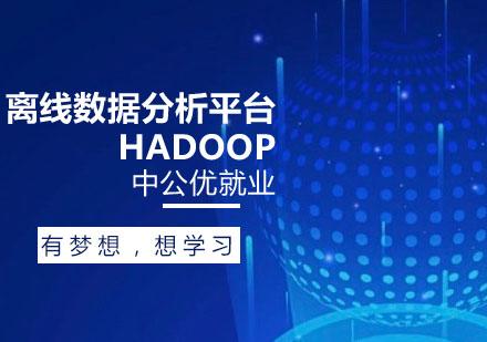 濟南中公優就業_離線數據分析平臺Hadoop