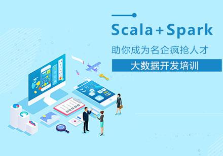 濟南中公優就業_Scala語言與Spark