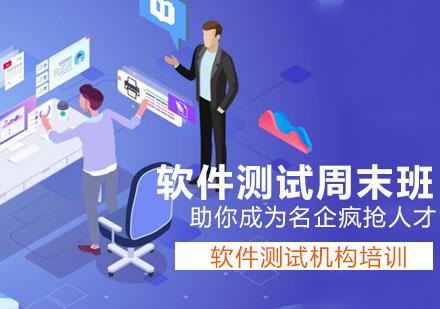 濟南中公優就業_軟件測試周末班