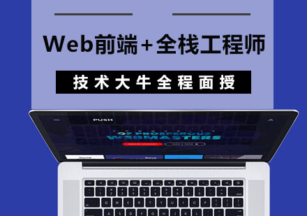 Web前端+全棧工程師培訓班